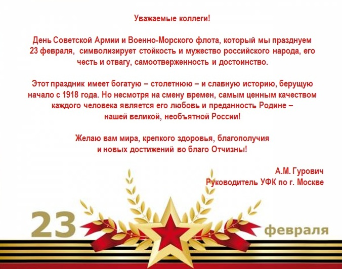 С днем советской армии стихи и поздравления