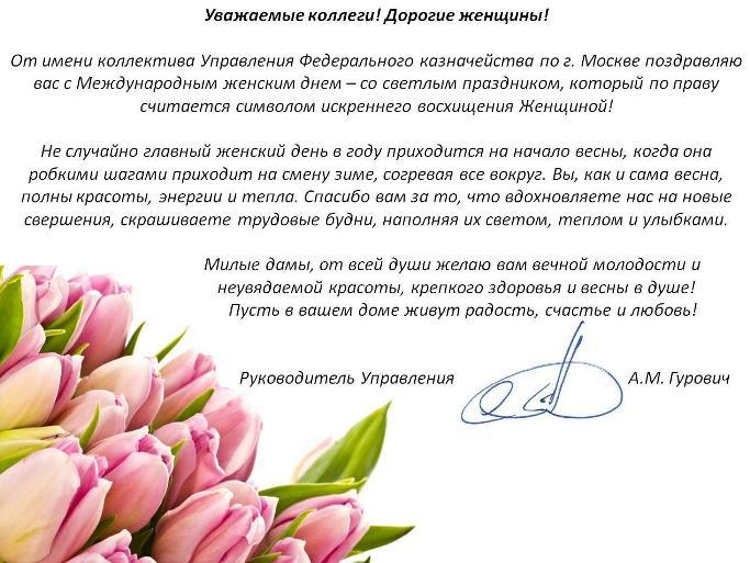 Поздравление директора коллегам в прозе